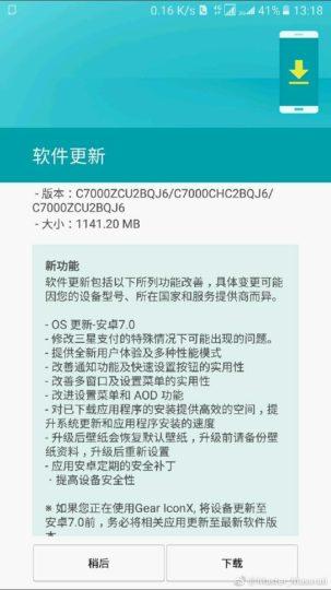 Galaxy C7 Nougat Update